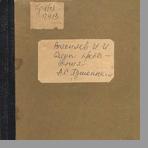 Василев Иван Иванович  Следы пребывания Александра Сергеевича Пушкина в Псковской губернии