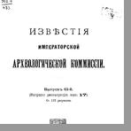 Псковская губ., Опочецкий у., погост Веснеболог