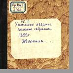 Холмское уездное земское собрание  Журналы Холмского очередного Уездного Земского Собрания сессии 1899 года