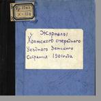 Холмское Уездное Земское Собрание  Журналы Холмского очередного Уездного Земского Собрания 1901 года
