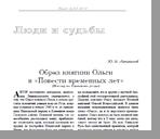 """Афанасьев Ю. И.  Образ княгини Ольги в """"Повести временных лет"""""""