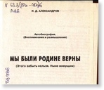 Александров Иван Дмитриевич  Мы были Родине верны