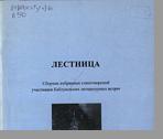 Алексеев Анатолий  [стихи]