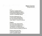 Алексеева Марина  [стихи]