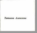 Алексеева Татьяна  [стихи]