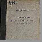 Амвросий (епископ)  Псковский Спасо-Мирожский монастырь