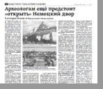 """Археологам ещё предстоит """"открыть"""" Немецкий двор: В истории пскова и Ганзы много белых пятен"""