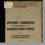 Аргунов П. А.  Крестьянин и землевладелец в эпоху Псковской судной грамоты