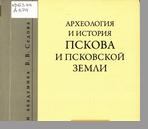Бессуднова М. Б.  К вопросу о торговле Пскова с Дерптом в 90-х гг. XV в. (по ливонским источникам)