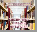 Акинфиева Ольга Вадимовна; Павлова Вера Ивановна Библиотека глазами читателей