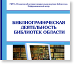 Галанцева Елена Ивановна; Павлова Вера Ивановна Библиографическая деятельность библиотек области