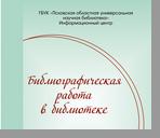 Галанцева Елена Ивановна; Павлова Вера Ивановна Библиографическая работа в библиотеке