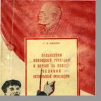 Иванов Сергей Андреевич  Большевики Псковской губернии в борьбе за победу Октябрьской революции