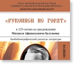 "Бомейко Ирина Борисовна; Павлова Вера Ивановна ""Рукописи не горят..."""