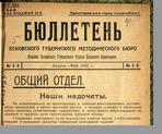 Псковское губернское методическое бюро  Бюллетень Псковского губернского методического бюро