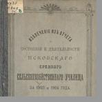 Извлечение из отчета о состоянии и деятельности Псковского среднего сельскохозяйственного училища за 1903 и 1904 года