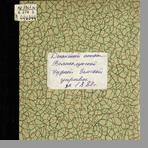 Великолуцкая уездная земская управа  Денежный отчет Великолуцкой уездной земской управы за 1882 год