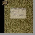 Псковская губернская земская управа  Доклад Псковской губернской земской управы чрезвычайному губернскому земскому собранию 4-го апреля 1896 года