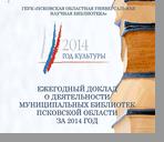 Ежегодный доклад о деятельности муниципальных библиотек Псковской области за 2014 год