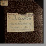 Псковское губернское земское собрание  Доклады и постановления Псковского губернского земского собрания чрезвычайных сессий: 28-го, 29-го февраля и 1-го марта и 19-го сентября 1908 года и XLIV-го очередного 12-26-го января 1909 года