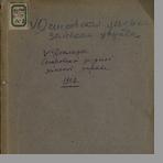 Островская уездная земская управа  Доклады Островской уездной земской управы очередному уездному земскому собранию 1902 года