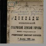 Псковская губернская земская управа  Доклады Псковской губернской земской управы XXI очередному Губернскому земскому собранию 7 декабря 1885 года