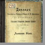 Псковская уездная земская управа Зубчанинов С. И. Льняное дело