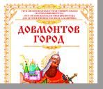 Степанова Татьяна Алексеевна; Павлова Вера Ивановна; Довмонт Довмонтов город