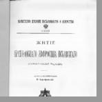 Серебрянский Н. И.  Житие преподобного Ефросина Псковского