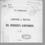 Серебрянский Н. И.  Заметки и тексты из псковских памятников