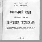 Серебрянский Н. И.  Монастырский устав преподобного Ефросина Псковского