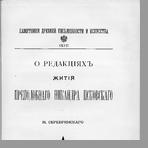 Серебрянский Н. И.  О редакциях жития преподобного Никандра Псковского