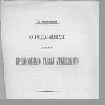 Серебрянский Н. И.  О редакциях жития преподобного Саввы Крыпецкого