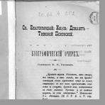 Василев Иван Иванович  Святой Благоверный Князь Домант-Тимофей Псковский