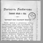 Загорский Федор Васильевич  Погост Любятово Псковской губернии и уезда