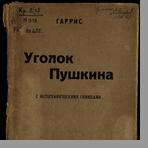 Гаррис М. А.  Уголок Пушкина