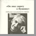 """""""Он знал дорогу к Пушкину"""""""