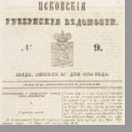 Псковские губернские ведомости
