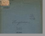 Псковское уездное земское собрание  Журнал Псковского экстренного уездного земского собрания 22 июня 1886 года