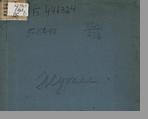 Псковское уездное земское собрание  Журнал Псковского экстренного уездного земского собрания 23 марта 1886 года