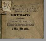 Псковское уездное земское собрание  Журнал заседания Псковского экстренного уездного земского собрания 4 мая 1888 года