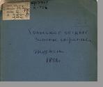 Холмское уездное земское собрание  Журналы Холмского очередного уездного земского собрания сессии 1898 года