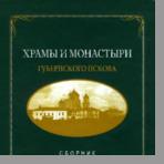 Храмы и монастыри губернского Пскова
