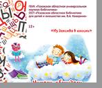 Степанова Татьяна Алексеевна Читаем, обсуждаем, общаемся, играем в библиотеке
