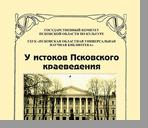 У истоков Псковского краеведения