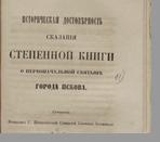Иосиф  Историческая достоверность сказания Степенной книги о первоначальной святыне города Пскова