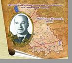 Филимонов А. В.; Киселева Е. Г.; Павлова В. И. Историк и краевед Генрих Маркович Дейч (1903-2003)