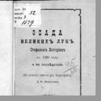 Милютин Д. М.  Осада Великих Лук Стефаном Баторием в 1580 г. и ея последствия
