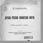 Серебрянский Н. И.  Древнерусские княжеские жития