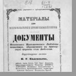 Материалы для истории монастырей и церквей Псковской губернии